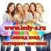 Предложение: Секонд хенд интернет магазин Леди С